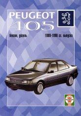 Peugeot 405 1988-1996 г.в. Руководство по ремонту, эксплуатации и техническому обслуживанию. - артикул:131