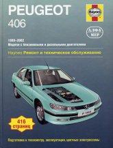 Peugeot 406 1999-2002 г.в. Руководство по ремонту, эксплуатации и техническому обслуживанию. - артикул:502