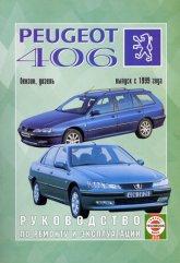 Peugeot 406 с 1999 г.в. Руководство по ремонту, эксплуатации и техническому обслуживанию. - артикул:1423