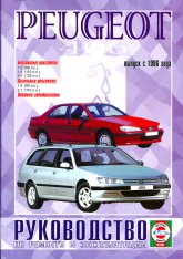 Peugeot 406 с 1996 г.в. Руководство по ремонту, эксплуатации и техническому обслуживанию.
