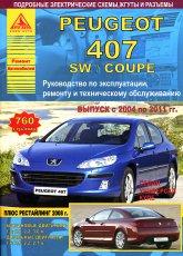 Peugeot 407 / 407 SW / 407 Coupe 2004-2011 г.в. Руководство по ремонту, эксплуатации и техническому обслуживанию. - артикул:4203