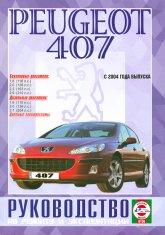 Peugeot 407 с 2004 г.в. Руководство по ремонту, эксплуатации и техническому обслуживанию.
