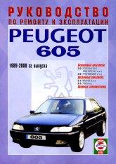 Peugeot 605 1989-2000 г.в. Руководство по ремонту, эксплуатации и техническому обслуживанию. - артикул:2087