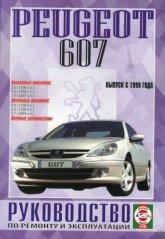 Peugeot 607 с 1999 г.в. Руководство по ремонту, эксплуатации и техническому обслуживанию. - артикул:2090
