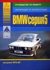 BMW 5 серии E12 и E28 1972-1987 г.в. Руководство по ремонту, эксплуатации и техническому обслуживанию. - артикул:3444