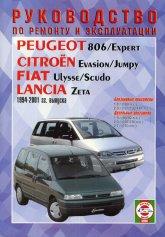 Peugeot 806 и Peugeot Expert 1994-2001 г.в. Руководство по ремонту, эксплуатации и техническому обслуживанию. - артикул:505