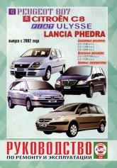 Peugeot 807, Citroen C8, Fiat Ulysse, Lancia Phedra с 2002 г.в. Руководство по ремонту, эксплуатации и техническому обслуживанию. - артикул:2091