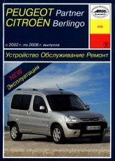 Peugeot Partner и Citroen Berlingo 2002-2008 г.в. Руководство по ремонту и техническому обслуживанию, инструкция по эксплуатации. - артикул:3827