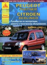 Peugeot Partner и Citroen Berlingo 2002-2008 г.в. Руководство по ремонту, эксплуатации и техническому обслуживанию. - артикул:4139
