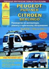 Peugeot Partner и Citroen Berlingo 1996-2002 г.в. Руководство по ремонту, эксплуатации и техническому обслуживанию. - артикул:4279