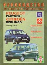 Peugeot Partner и Citroen Berlingo 1996-2002 г.в. Руководство по ремонту и техническому обслуживанию, инструкция по эксплуатации. - артикул:2034
