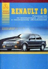 Renault 19 с 1988 г.в. Руководство по ремонту, эксплуатации и техническому обслуживанию. - артикул:581