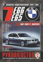 BMW 7 серии E65/E66 2001-2009 г.в. Руководство по ремонту и техническому обслуживанию, инструкция по эксплуатации. - артикул:639