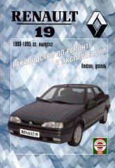 Renault 19 1988-1995 г.в. Руководство по эксплуатации, ремонту и техническому обслуживанию. - артикул:133