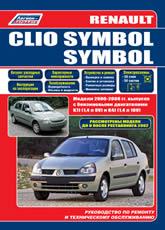 Руководство по ремонту и техническому обслуживанию Renault Clio Symbol / Symbol 2000-2008 г.в. - артикул:672