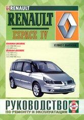Renault Espace IV с 2002 г.в. Руководство по ремонту, эксплуатации и техническому обслуживанию. - артикул:3387
