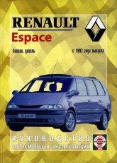 Renault Espace с 1997-2002 г.в. Руководство по эксплуатации, ремонту и техническому обслуживанию. - артикул:571