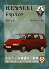 Renault Espace 1984-1996 г.в. Руководство по эксплуатации, ремонту и техническому обслуживанию. - артикул:132