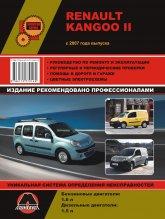 Renault Kangoo II c 2007 г.в. Руководство по ремонту, эксплуатации и техническому обслуживанию. - артикул:4168