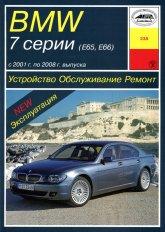 BMW 7 серии E65/E66 2001-2008 г.в. Руководство по ремонту, эксплуатации и техническому обслуживанию. - артикул:1523