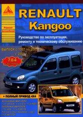 Renault Kangoo 1997-2005 г.в. и с 2005 г.в. Руководство по ремонту и техническому обслуживанию, инструкция по эксплуатации. - артикул:1945