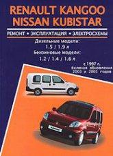 Renault Kangoo и Nissan Kubistar 1997-2008 г.в. Руководство по ремонту, эксплуатации и техническому обслуживанию. - артикул:970
