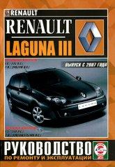 Renault Laguna III с 2007 г.в. Руководство по ремонту, эксплуатации и техническому обслуживанию. - артикул:4181