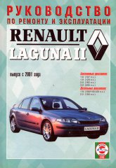 Renault Laguna II с 2001 г.в. Руководство по ремонту, эксплуатации и техническому обслуживанию. - артикул:978