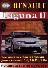 Renault Laguna II с 2001 г.в. Руководство по ремонту и техническому обслуживанию, инструкция по эксплуатации. - артикул:1923