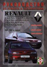 Renault Laguna / Break / Laguna Grandtour 1994-2001 г.в. Руководство по ремонту и техническому обслуживанию, инструкция по эксплуатации. - артикул:176