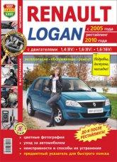 Renault Logan 2005-2010 г.в. и рестайлинг с 2010 г. Цветное издание руководства по ремонту и техническому обслуживанию, инструкция по эксплуатации. - артикул:2603