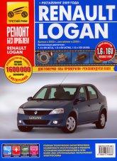 Renault Logan с 2005 г.в. и рестайлинг 2009 г. Цветное издание руководства по эксплуатации, ремонту и техническому обслуживанию. - артикул:6159