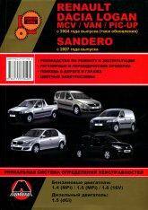 Renault Logan, Dacia Logan с 2004 г.в. и Renault Sandero с 2007 г.в. Руководство по ремонту, эксплуатации и техническому обслуживанию. - артикул:1307