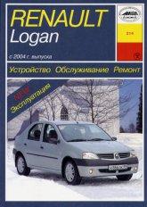 Renault Logan с 2004 г.в. Руководство по ремонту и техническому обслуживанию, инструкция по эксплуатации. - артикул:1669