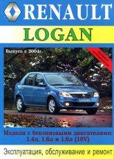 Renault Logan с 2004 г.в. Руководство по эксплуатации, ремонту и техническому обслуживанию. - артикул:3652