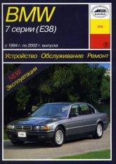 BMW 7 серии E38 1994-2002 г.в. Руководство по ремонту, эксплуатации и техническому обслуживанию. - артикул:1521