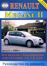 Renault Megane II с 2004 г.в. Руководство по ремонту, эксплуатации и техническому обслуживанию. - артикул:1259