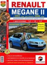 Renault Megane II с 2002 г.в. и рестайлинг с 2006 г. Цветное издание руководства по ремонту, эксплуатации и техническому обслуживанию. - артикул:4129