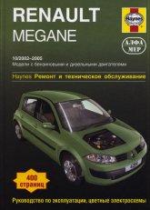 Renault Megane II 2002-2005 г.в. Руководство по ремонту, эксплуатации и техническому обслуживанию. - артикул:1269