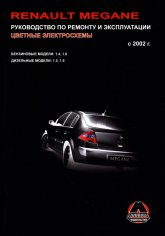 Renault Megane с 2002 г.в. Руководство по ремонту, эксплуатации и техническому обслуживанию. - артикул:3012