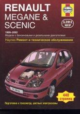 Renault Megane и Renault Scenic 1999-2002 г.в. Руководство по ремонту, эксплуатации и техническому обслуживанию. - артикул:913