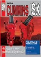 Двигатели Cummins ISX / QSX15 / Signature. Руководство по ремонту.