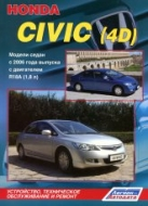 Руководство по ремонту и эксплуатации Honda Civic 4D с 2006 г.в.